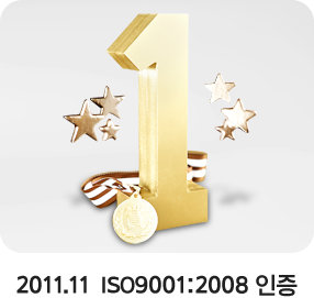 2011.11 ISO9001:2008 인증
