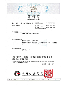 특허증 제 10-1253744 호 이미지